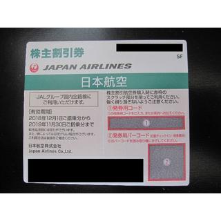 JAL(日本航空) - JAL(日本航空)株主優待割引券 有効期限2019年11月30日 2枚まで対応可