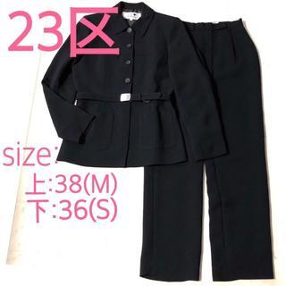 ニジュウサンク(23区)の23区 パンツスーツ 38&36 黒 ベルト付き ママスーツ(スーツ)