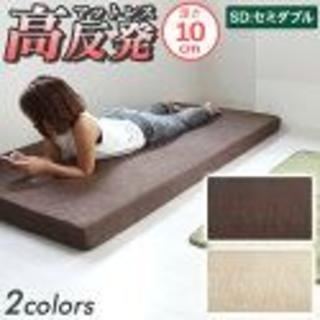 新品 カバー付き 高反発マットレス セミダブル ウレタン 10cm k158(セミシングルベッド)