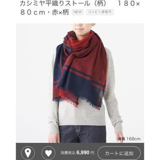 MUJI (無印良品) - カシミヤ平織りストール(柄)