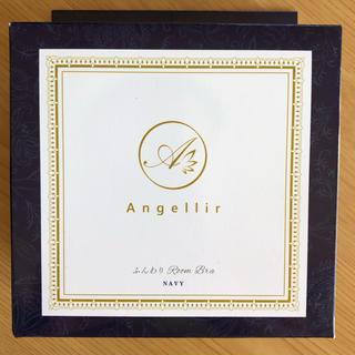 Angellir アンジェリール(ナイトブラ)(ブラ)