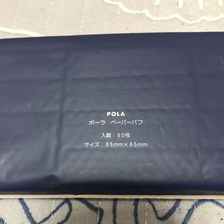 ポーラ(POLA)のPOLA ペーパーパフ1袋60枚15セット(その他)