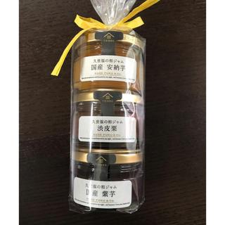久世福の和ジャム45g×3個セット(缶詰/瓶詰)