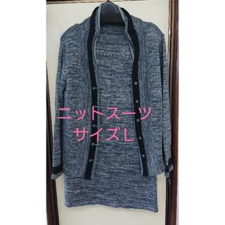 Belluna - ニットスーツ