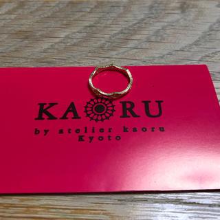 KAORU - カオル リング 8.5号