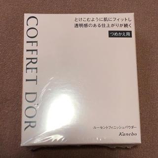 コフレドール(COFFRET D'OR)のカネボウ化粧品 コフレドール ルーセントフィニッシュパウダー おしろい(フェイスパウダー)
