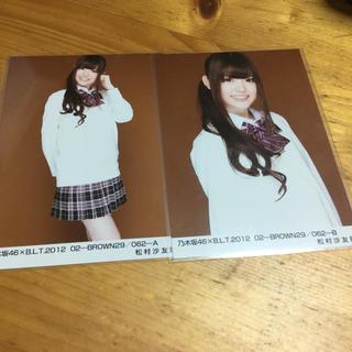 ノギザカフォーティーシックス(乃木坂46)の乃木坂46 生写真 松村沙友理 2枚(女性タレント)