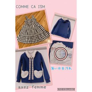 アクシーズファム(axes femme)のaxes femme、韓国服、a.v.v.コムサイズム、BEBEセット120(その他)