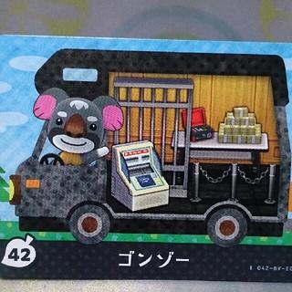 ニンテンドー3DS(ニンテンドー3DS)の任天堂アミーボカード  ゴンゾー(カード)