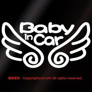Baby in Car天使の羽/ステッカー(eb白)ベビーインカー(車外アクセサリ)