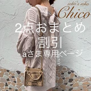 フーズフーチコ(who's who Chico)の最新作🌷¥8690【Chico】バックラメリボンケーブルニットチュニック(ニット/セーター)