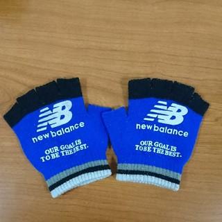ニューバランス(New Balance)のnew balance 指なし ボーイズ手袋(手袋)