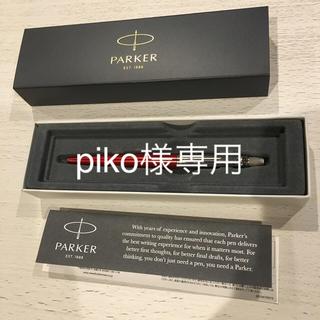 パーカー(Parker)のPARKER ジョッターボールペン(ペン/マーカー)