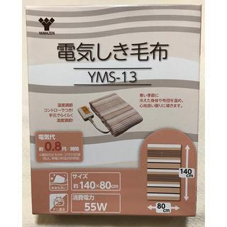 ヤマゼン(山善)のYAMAZEN 山善 電気しき毛布(電気毛布)