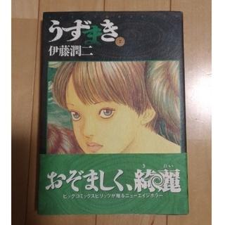 小学館 - うずまき(2)
