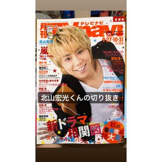 キスマイフットツー(Kis-My-Ft2)のTVnavi 9.27→10.31 北山宏光 切り抜き(アート/エンタメ/ホビー)