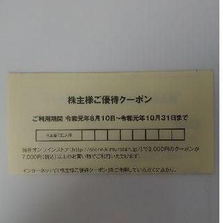 キムラタン(キムラタン)のキムラタン 株主優待(ショッピング)