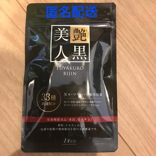 艶黒美人 1袋 新品未開封(その他)
