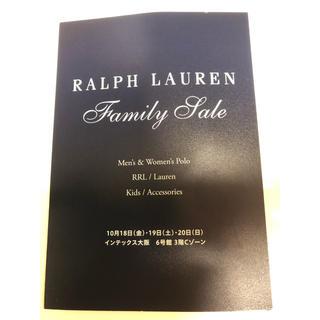 ラルフローレン(Ralph Lauren)のラルフローレン☆ファミリーセール☆インテックス大阪☆(ショッピング)