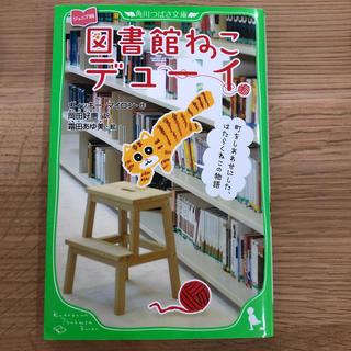 カドカワショテン(角川書店)の角川つばさ文庫、「図書館ねこデューイ」です。(絵本/児童書)