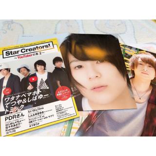 カドカワショテン(角川書店)のStar Creators!(2)(アイドルグッズ)