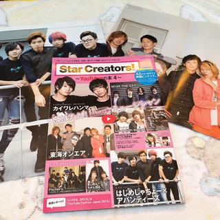 カドカワショテン(角川書店)のStar Creators!〜YouTuberの本4〜(アイドルグッズ)