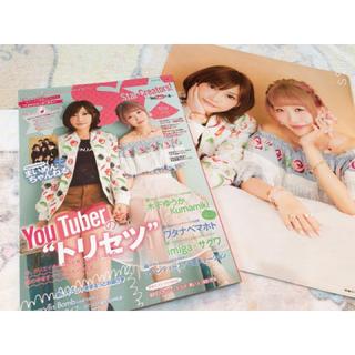 カドカワショテン(角川書店)のStar Creators!〜YouTuberの本〜 May 2016(アイドルグッズ)