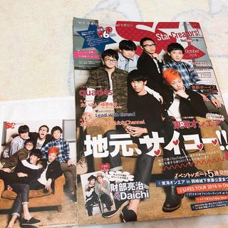 カドカワショテン(角川書店)のStar Creators!〜YouTuberの本〜 October 2016(アイドルグッズ)