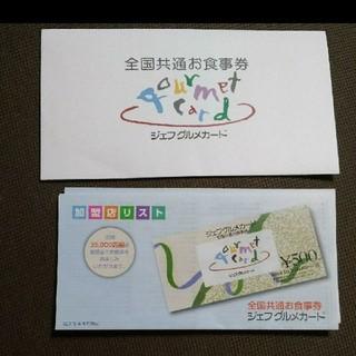 ジェフグルメカード 封筒 加盟店リスト 2枚(レストラン/食事券)