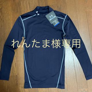 アンダーアーマー(UNDER ARMOUR)のアンダーアーマー 防寒インナーシャツ(その他)