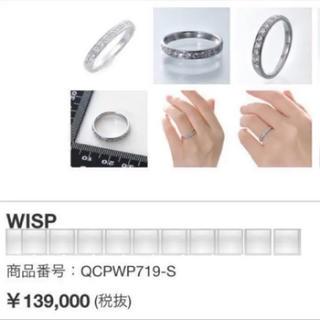 WISP ハーフエタニティリング(リング(指輪))