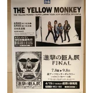 チケットぴあ THE YELLOW MONKEY ポスター(印刷物)