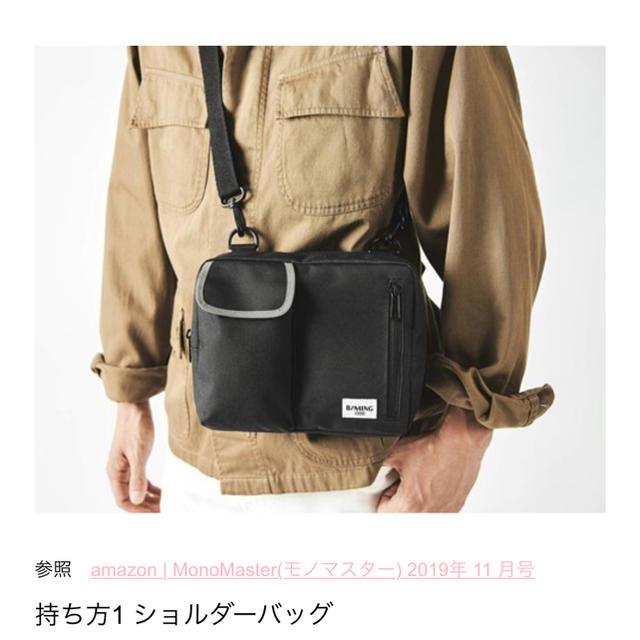 BEAMS(ビームス)の『ショルダーバッグ』Mono master 11号付録  エンタメ/ホビーの雑誌(ファッション)の商品写真
