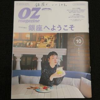 新品 OZ magazine (オズマガジン) 2019年 10月号 (ニュース/総合)