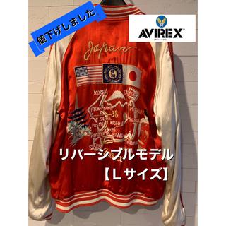 アヴィレックス(AVIREX)の【値下げしました】『AVIREX』デッドストックリバーシブルスカジャンLサイズ(スカジャン)