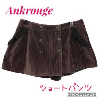 アンクルージュ(Ank Rouge)のアンクルージュ ベルベット腰履きショーパン(ショートパンツ)
