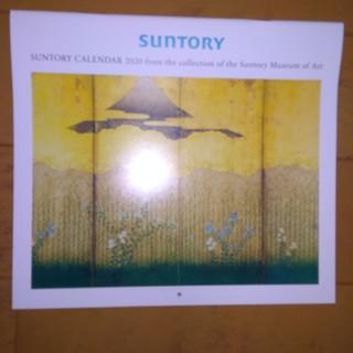 サントリー(サントリー)の2020年 カレンダー サントリーウェルネス(カレンダー/スケジュール)