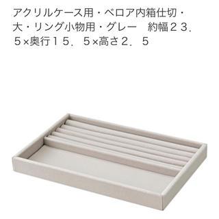 MUJI (無印良品) - 無印良品 アクリルケース用・ベロア内箱仕切 大・リング小物用