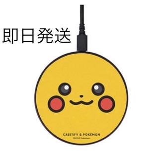 ポケモン(ポケモン)のcasetify ポケモン ワイヤレス充電器 ピカチュウ(バッテリー/充電器)
