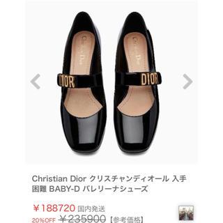 クリスチャンディオール(Christian Dior)のChristian Dior パテント バレリーナシューズ Baby-D(ハイヒール/パンプス)