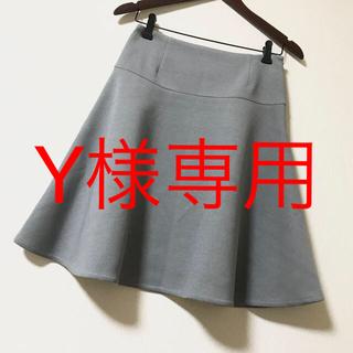 デミルクスビームス(Demi-Luxe BEAMS)の【超美品】デミルクスビームス  秋冬 フレアスカート(ひざ丈スカート)