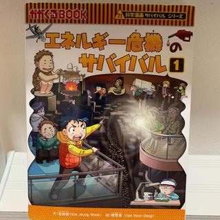アサヒシンブンシュッパン(朝日新聞出版)のsnow whiteさま専用✨エネルギー危機のサバイバル✨サバイバルシリーズ(絵本/児童書)