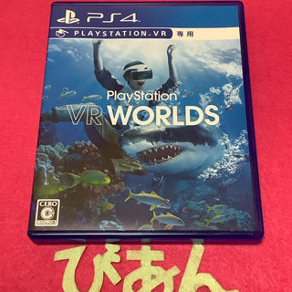 PlayStation VR - VR WORLDS