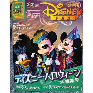 ディズニー(Disney)のDisney FAN (ディズニーファン)増刊 ディズニーハロウィーン大特集号 (ニュース/総合)