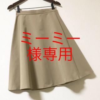 デミルクスビームス(Demi-Luxe BEAMS)の【美品】デミルクスビームス  フレアスカート(ひざ丈スカート)