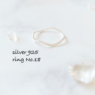 新品シルバー925☆シンプルくねくねウェーブリング☆(リング(指輪))