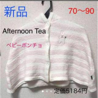 アフタヌーンティー(AfternoonTea)のAfternoonTea♥️新品  ベビー ポンチョ 70〜90 ピンク(カーディガン/ボレロ)
