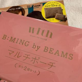 ビームス(BEAMS)の最終値下げ!新品♡withの付録(ポーチ)