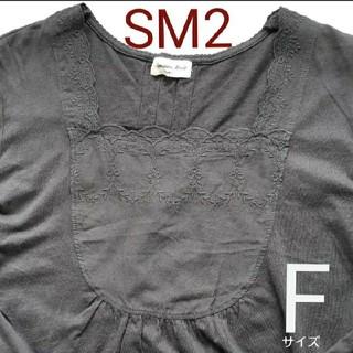 サマンサモスモス(SM2)のサマンサモスモス SM2   長袖カットソー(カットソー(長袖/七分))