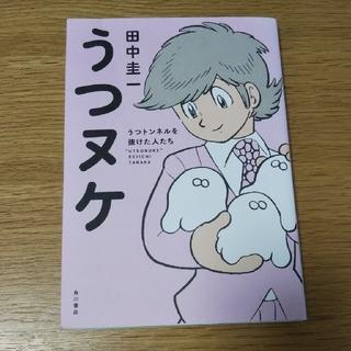 カドカワショテン(角川書店)のうつヌケ(健康/医学)